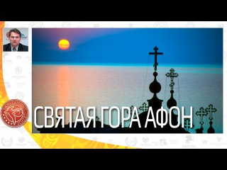 Святая гора Афон | Вебинар по Греции | Solun