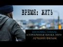 ВРЕМЯ ЖИТЬ / Time to Live Короткометражка, 2015
