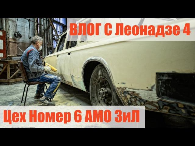Лимузины для президента. Экскурсия в Цех Номер 6 АМО ЗиЛ