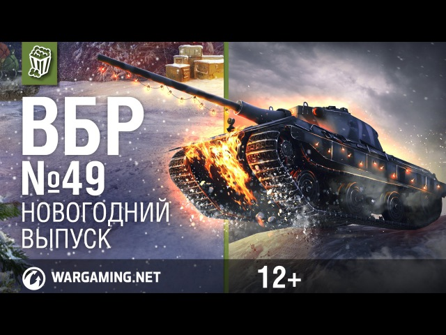 Моменты из World of Tanks. ВБР: No Comments №49 [WoT]