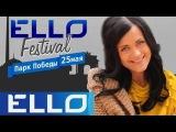 Яжевика - Город тает (Ello Festival)