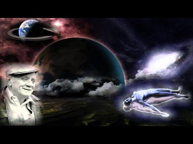 Роберт Монро — Энергетическая среда человеческого существования или иллюзия пространства и времени