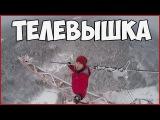 Vlog: Телевышка под Киевом 120 метров | Зимний руфинг