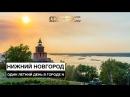 Нижний Новгород - Один Летний День в городе N | Я Люблю Тебя