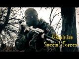 Сейтар - Небезпека (UA Special Forces)