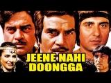 Jeene Nahi Doonga 1984 | Full Movie | Dharmendra, Shatrughan Sinha, Raj Babbar