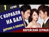 С КОРАБЛЯ НА БАЛ ► 1 Серия Корейские сериалы на русском Корейская дорама русская озвучка