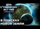 В поисках новой Земли. День космических историй с Игорем Прокопенко.