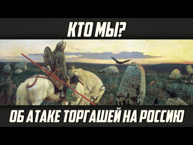 Валентин Семенов. Кто мы Об атаке торгашей на Россию