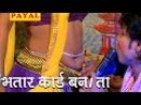 भतार कार्ड Bhatar Card Banata ❤❤ Chandan Diler ❤❤ Bhojpuri Holi Songs New HD