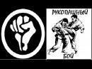 рукопашный бой по динамовским правилам Часть / 1 /