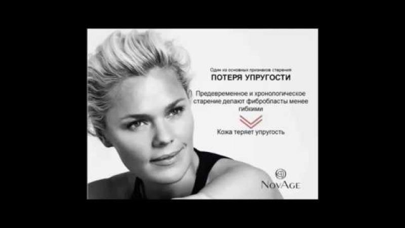 NovAge Ultimate Lift Светлана Назарова, косметолог эксперт Орифлэйм