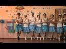 Танец крутих пацанов)
