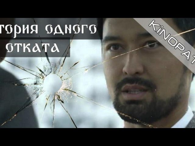 Сериал История одного отката 2 серия Криминал Боевик Детектив 2016 Видео Dailymotion