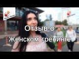 Отзыв о женском тренинге Павла Ракова. Эльвира г. Новочеркасск