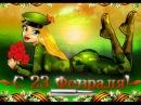 Поздравление с 23 февраля АВТОПОРТАЛ 76.РУ