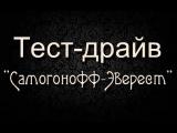 Самогонщик Тимофей. Тест-драйв. Самогонный аппарат