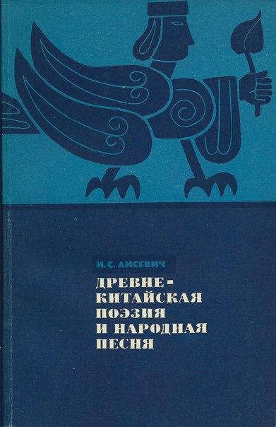 Лисевич И.С. Древнекитайская поэзия и народная песня