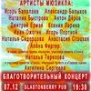 Благотворительный концерт артистов мюзиклов