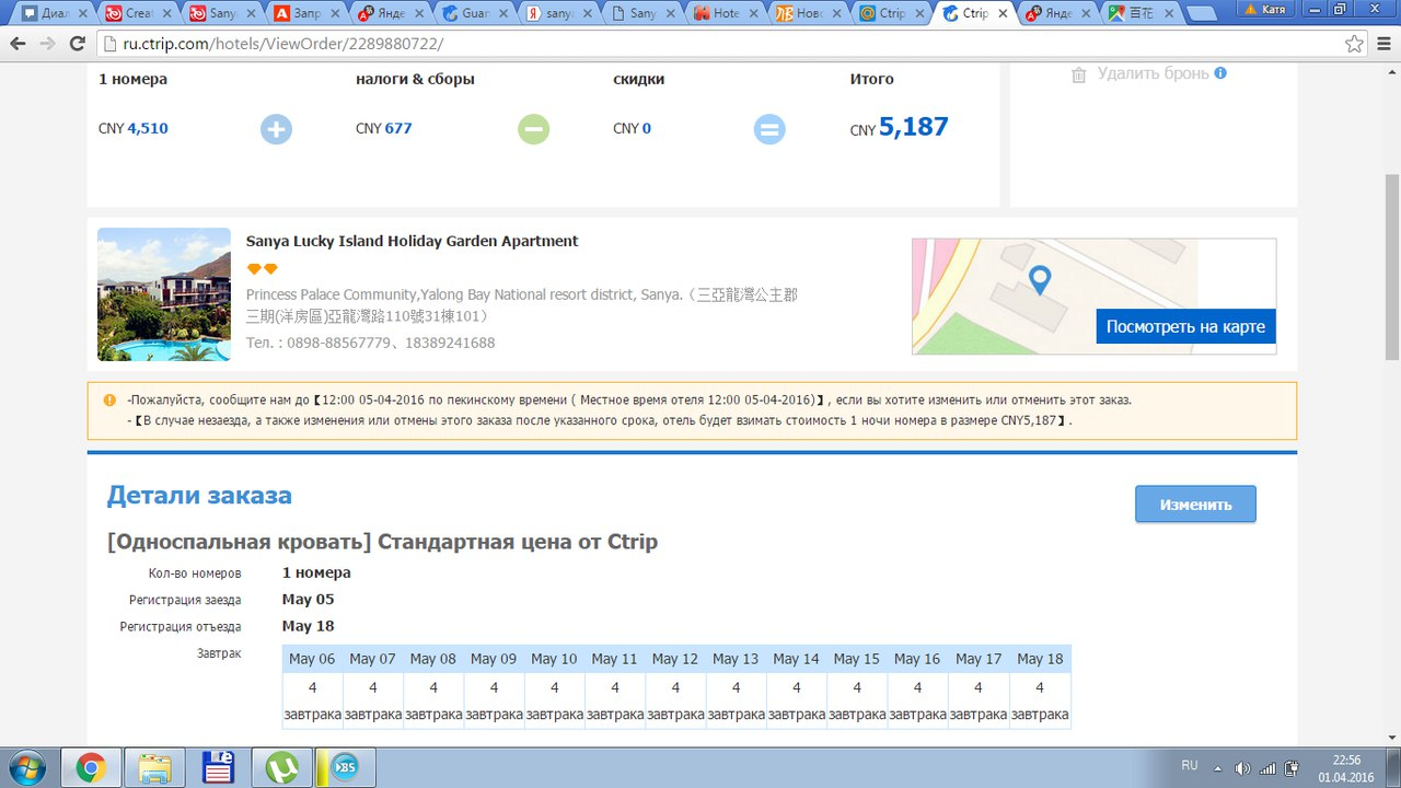 Запрос от CTRIP на авторизацию карты при броне отеля