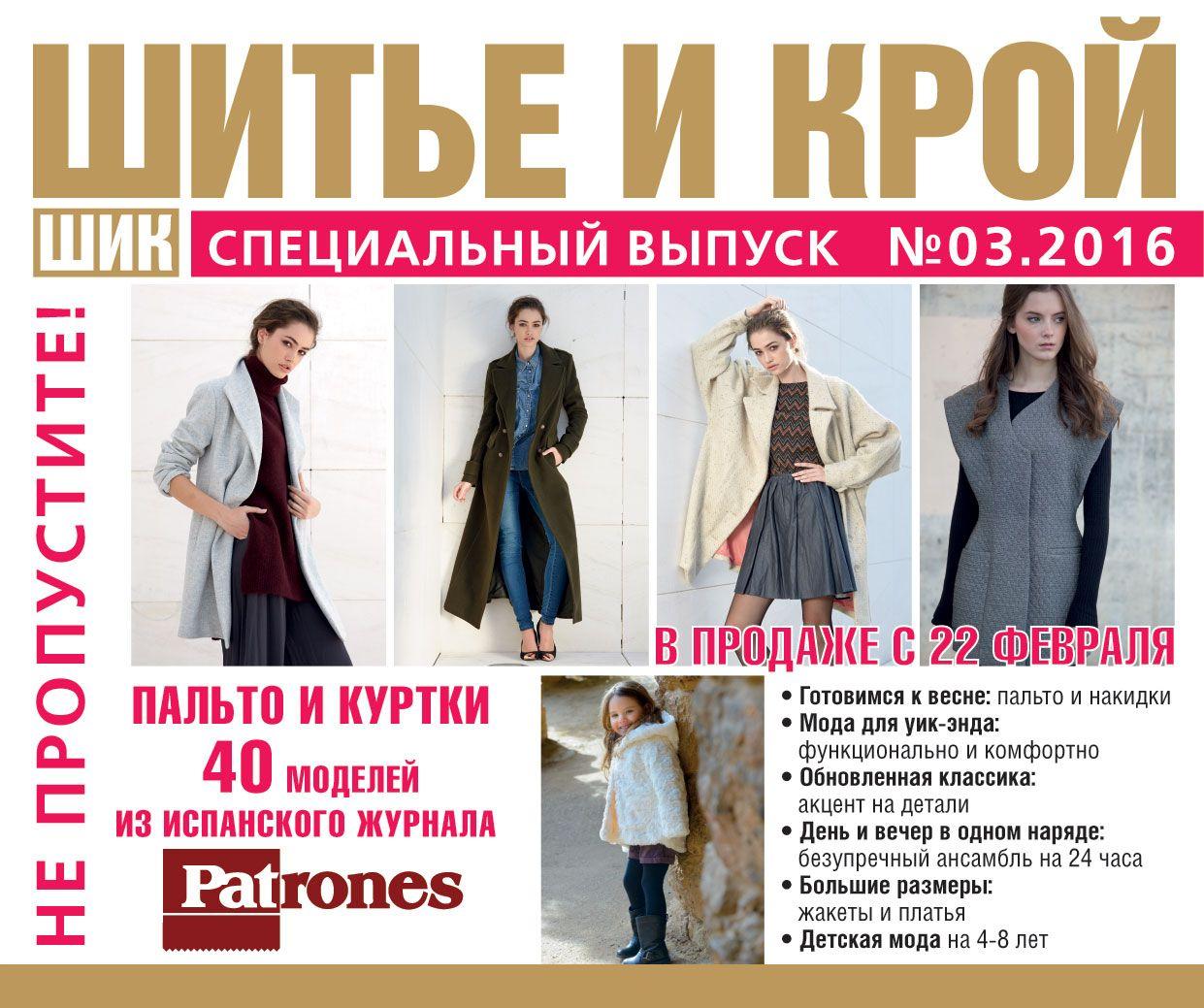 журнал мод шитье 2013