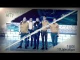 Приглашение на концерт команды КВН