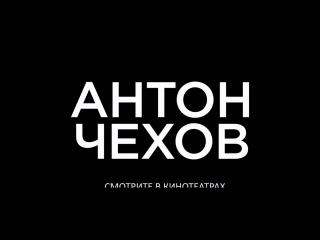 Антон Чехов 2016 смотреть онлайн бесплатно в хорошем HD качестве официальный трейлер от Атлетик Блог ру