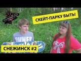 Снежинск #2 | Скейт-парку быть!