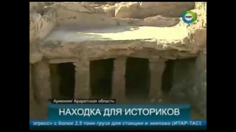 Раскопки в Араратской долине