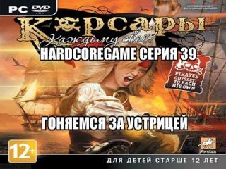 Let's play! Корсары:Каждому Свое HardcoreGame серия 39 - гоняемся за Устрицей.