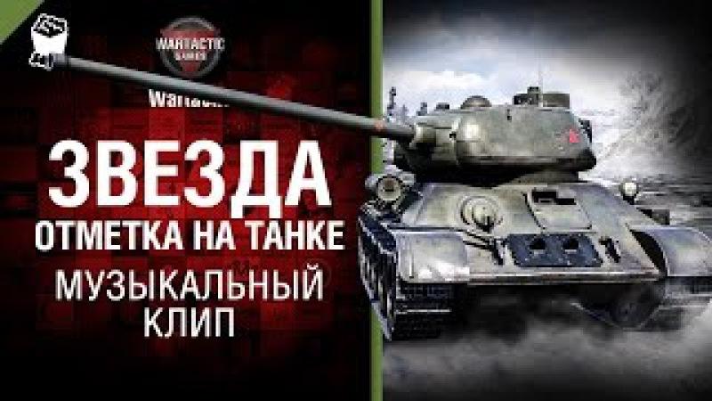 Звезда - отметка на танке - музыкальный клип от Студия ГРЕК и Wartactic [World of Tanks]