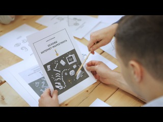 Книга «Основы интернет-маркетинга» — краудфандинг