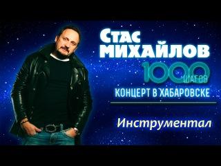 HD Стас Михайлов - Инструментал (1000 Шагов, Хабаровск)
