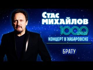 HD Стас Михайлов - Брату (1000 Шагов, Хабаровск)