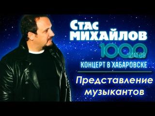 HD Стас Михайлов - Представление музыкантов (1000 Шагов, Хабаровск)