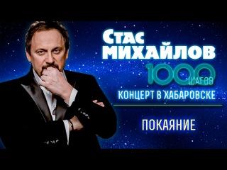 HD Стас Михайлов - Покаяние (1000 Шагов, Хабаровск)
