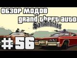 Обзор модов GTA San Andreas #56 - Годзилла