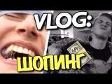 VLOG: Где я ОДЕВАЮСЬ! / Андрей Мартыненко