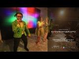 Шоу-группа Килиманджаро. Премия