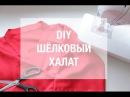 DIY | Шьём шёлковый халат | Sew silk kimono Как обработать края без оверлока?