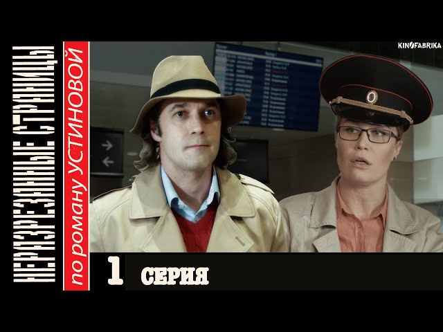 Неразрезанные страницы. 1 серия HD (2015) Детектив, сериал.