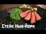 [Правильный стейк] Как приготовить стейк Нью-Йорк (стриплойн) из выдержанной говядины