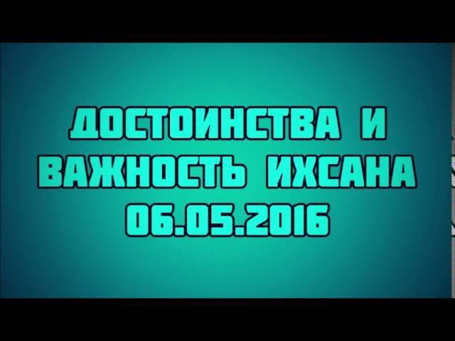 Достоинства и важность Ихсана 06 05 2016 Абу Яхья Крымский