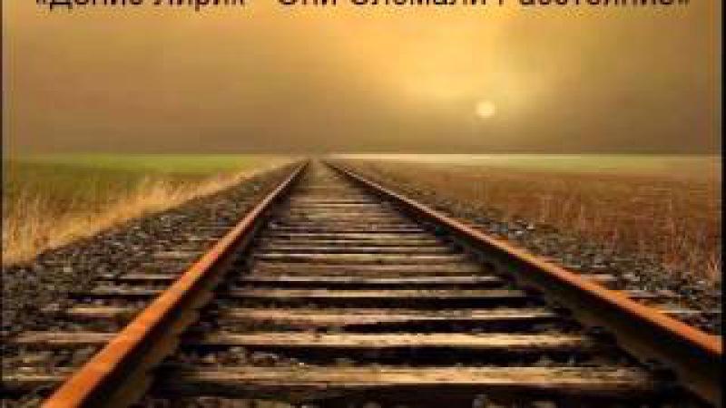 Denis Lirik - Они сломали расстояние (ТЕКСТ)