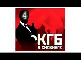 КГБ в смокинге 4 серия 1-16 серия - Русский сериал HD