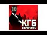 КГБ в смокинге 10 серия 1-16 серия - Русский сериал HD