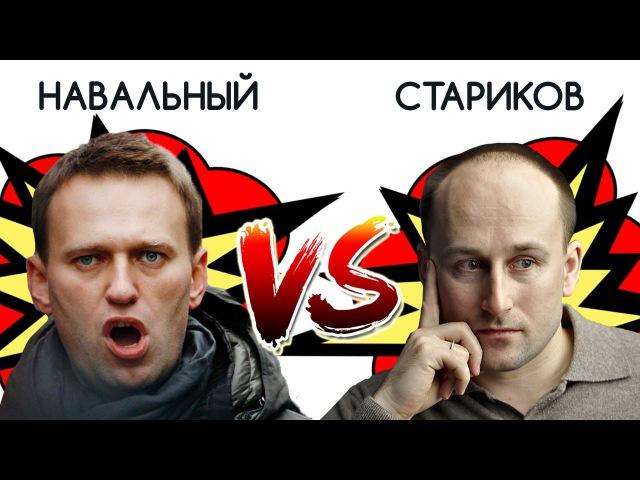 РЧВ 98 Стариков vs Навальный. Ну и про Шария