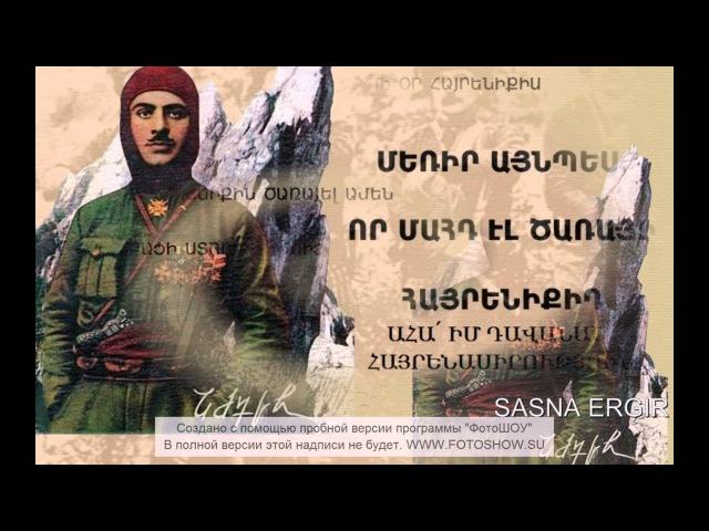 Ruben Sasunci ''Garegin Njdeh'' -(Sasunciner-(Sasno-Curer)
