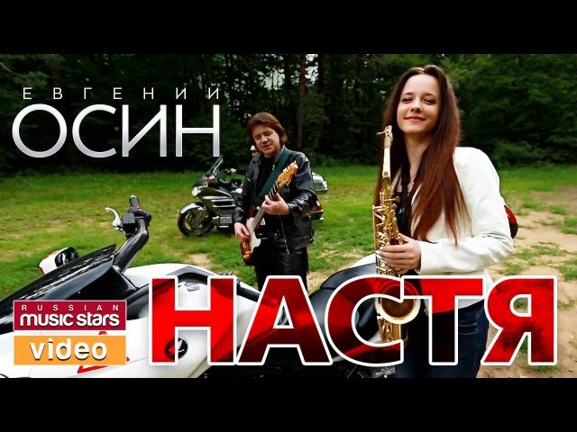 Евгений Осин - Настя (Official Video) Evgeny Osin - Nastya