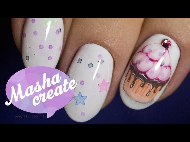 Маникюр с кексами ❤ РОЗЫГРЫШ ❤ Рисунки на ногтях Гель Лаком. Дизайн ногтей Fox Masha Create конфетти